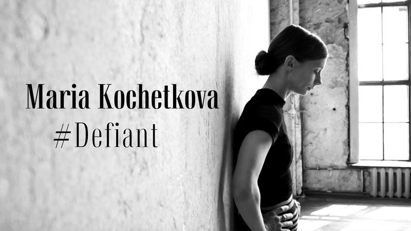 Maria Kochetkova – Defiant. Music by Дана Соколова feat Скруджи – Индиго