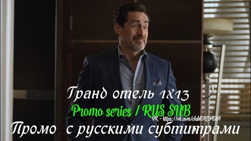 Гранд отель 1 сезон 13 серия - Промо с русскими субтитрами (Сериал 2019) Grand Hotel 1x13 Promo