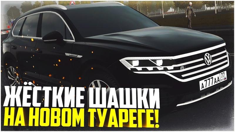 ЖЁСТКИЕ ШАШКИ НА НОВОМ ТУАРЕГЕ! ВАСИЛИЙ ТАРАНОВИЧ ОПАЗДЫВАЕТ НА РАБОТУ! - CITY CAR DRIVING