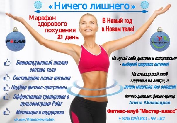 Фитнес Цель Похудеть. Фитнес тренировки для похудения