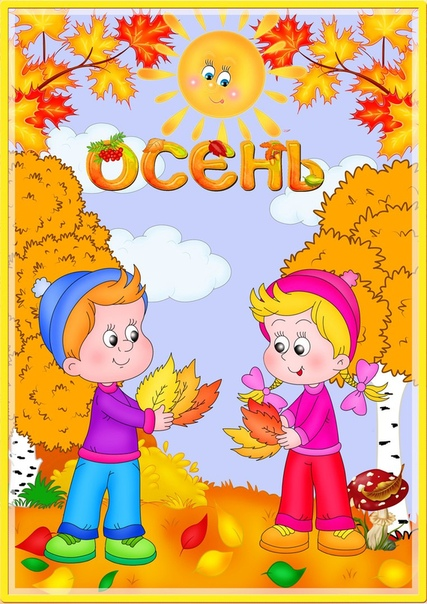 Картинка с надписью время года осень