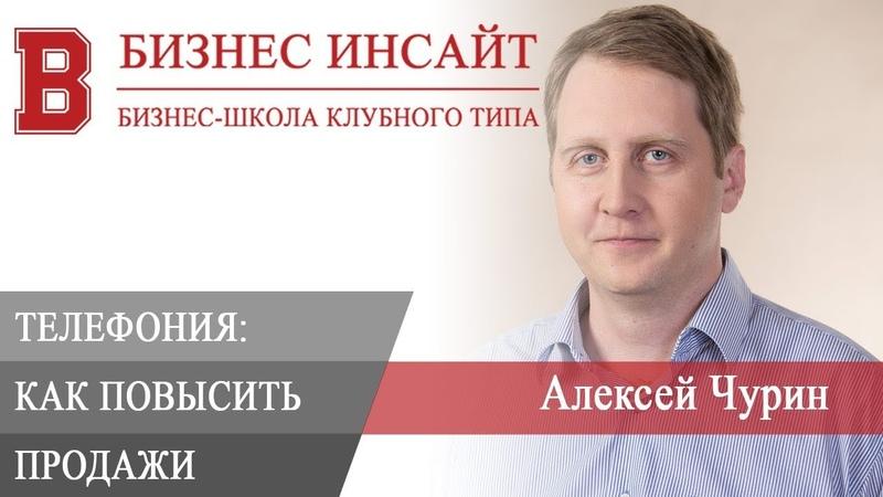 БИЗНЕС ИНСАЙТ Алексей Чурин Как повысить продажи с помощью Телефонии
