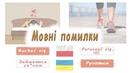 Polski język | подібні слова3 | Мовні помилки польська мова |4k
