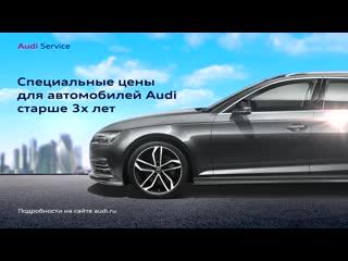 Audi service: замените поврежденные детали кузова на новые.