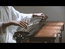 【古琴Guqin】《梅花三弄》Melody Plum blossom, version of Guang Ling school, played by silk strings丝弦 广陵传本