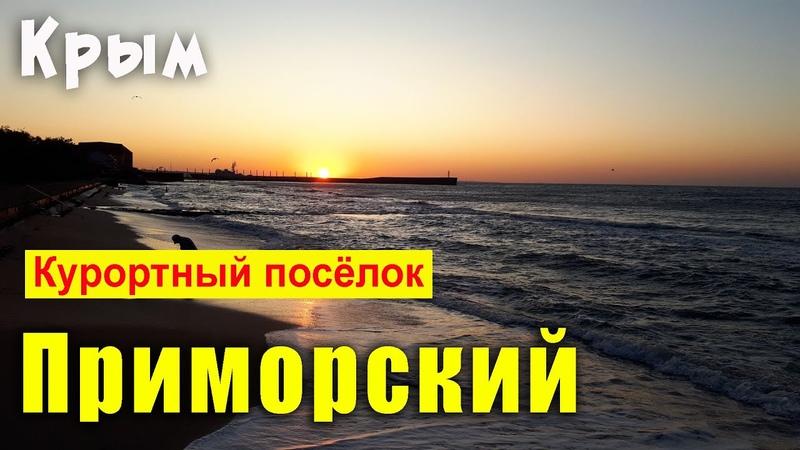 феодосия приморский 2019 море пляж отдых в крыму отзывы