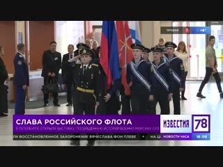 В Петербурге открыли выставку, посвященную истории военно-морских сил