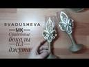 МК-Джутовая филигрань идея для свадебного подарка/evadusheva /Jute craft / jute idea /