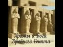 Храмы и Боги древнего Египта 寺庙