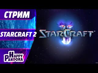StarCraft 2. Легенду не забыть! Вспоминаем навык