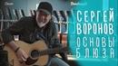 Как играть блюз на гитаре Сергей Воронов