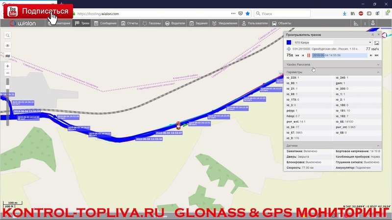 GLONASS GPS мониторинг TOYOTA CAMRY защита от угона автомобиля WIALON GURTAM