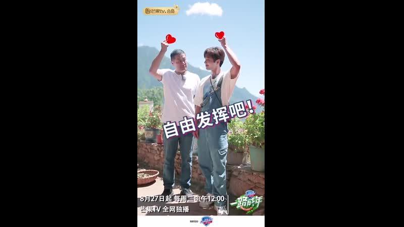 190822 Ли Вэнь Хань со своим папой для нового шоу 一路成年官微