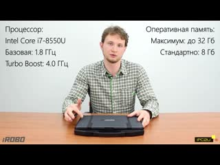 Обзор промышленного ноутбука iROBO-7000-N420. Трейлер.