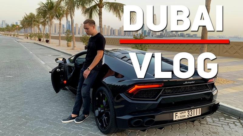 Взяли Lamborghini и McLaren ! Лучший аквапарк в Дубае. Semchenko, Kowiy (Vlad Snak) и Стил - VLOG