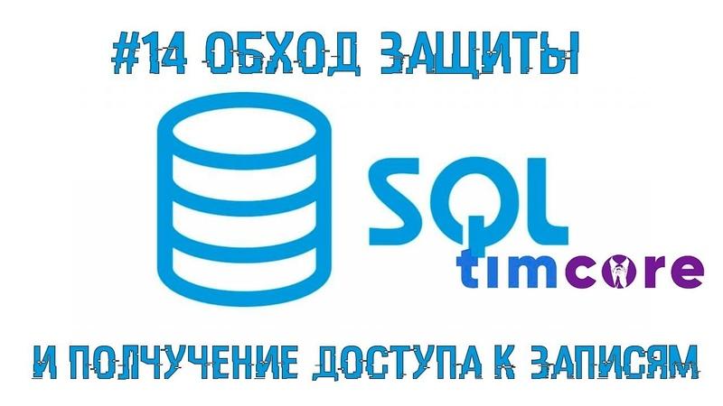 14 SQL-инъекции. Обходим защиту и получаем доступ ко всем записям | Timcore