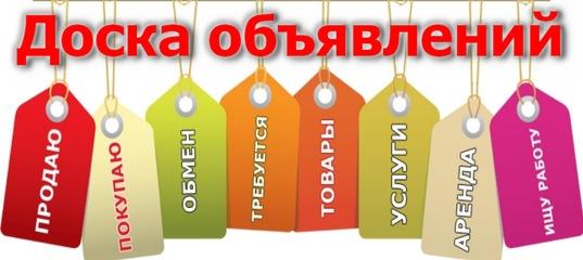 Хотюн барахолка - доска бесплатных объявлений | ВКонтакте