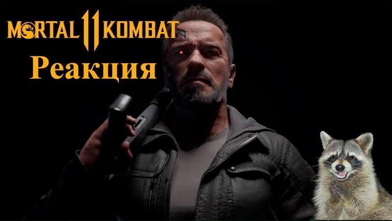 Хитрый Енот смотрит Mortal Kombat 11 Terminator T 800 Gameplay First Look