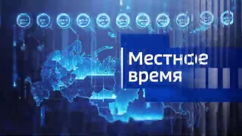 Заставка рублики Вести Местное время Россия 1 Россия К 17 10 2019 н в