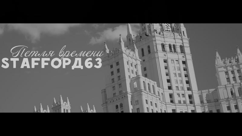StaFFорд63 - Петля времени (new 2018)