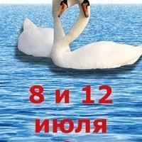 8 и 12 июля. День Семьи, Любви и Верности