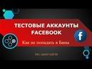 Тестовые Аккаунты Facebook Как не попадать в Бан и пройти безопасно модерацию в Фейсбук