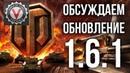 А ты готов к ОГРОМНОМУ обновлению WOT 1 6 1 A a f World of Tanks