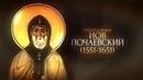 Заступник Западной Руси: преподобный Иов Почаевский и его святая обитель
