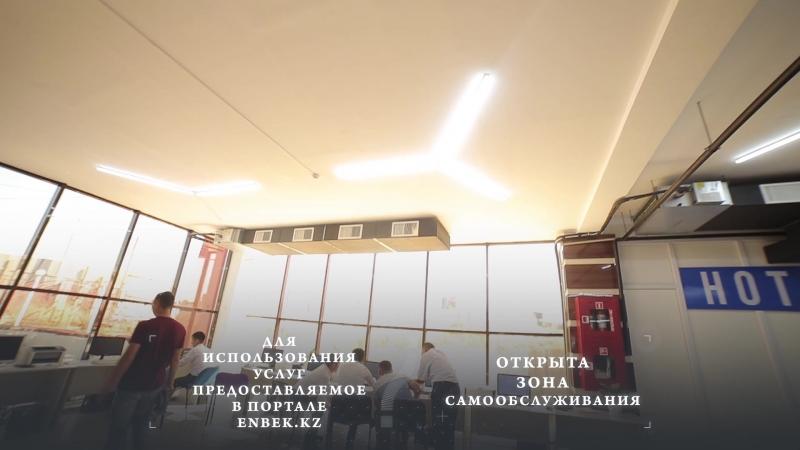 Жумыспен камту орталыгы Жаз шакыру-рус1