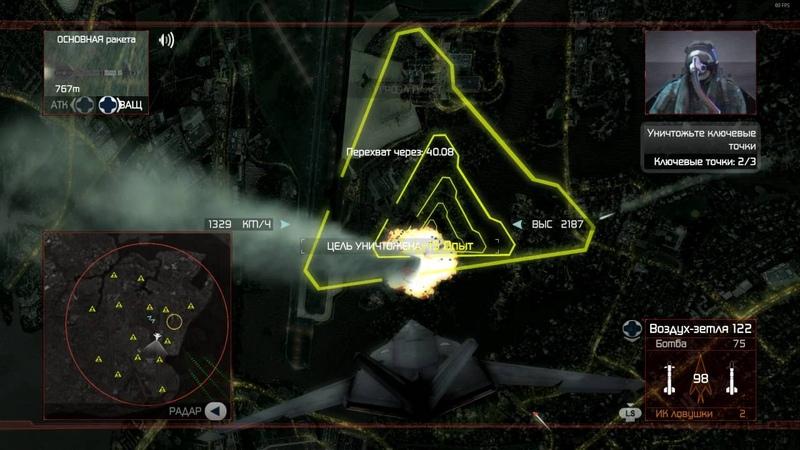 Tom Clancys H.A.W.X. миссия Удар наотмашь F117