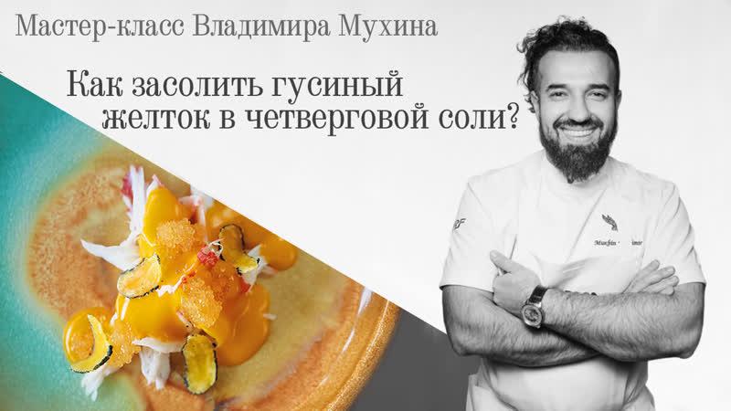 Мк Влпдимира Мухина: Как засолить гусиный желток в четверговой соли?