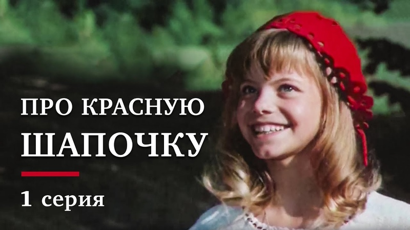 ПРО КРАСНУЮ ШАПОЧКУ   1 серия   Золото БЕЛАРУСЬФИЛЬМА