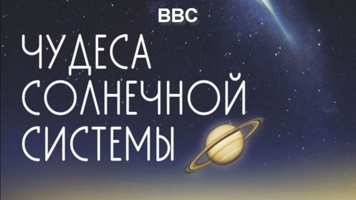 BBC. Чудеса Солнечной системы. 1-ая серия. Империя солнца (2010)