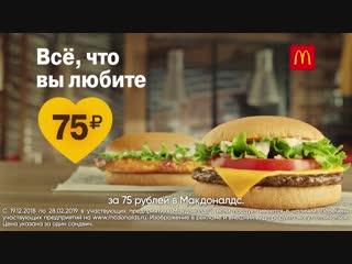 Все, что вы любите, всего по 75 рублей!
