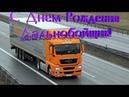 Euro Truck Simulator 2 / Покатухи в честь Андрюхи! / С днём рождения коллега!