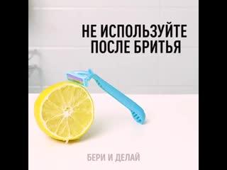 Женские Хитрости () лайфхаки с лимоном