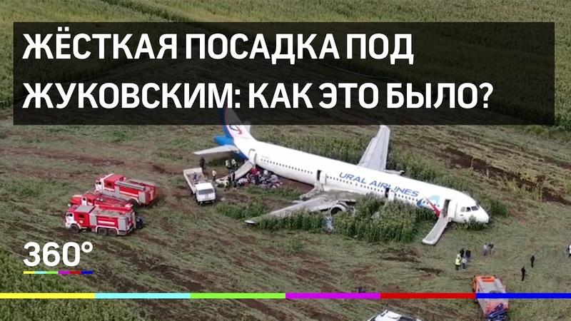 Тряска миганье и вниз Жёсткая посадка под Жуковским как это было