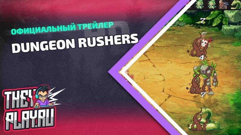 Официальный трейлер Dungeon Rushers