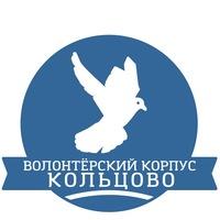 Логотип Волонтерский корпус Кольцово