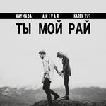 NAYMADA feat. Anivar, Karen Туз - Ты мой рай