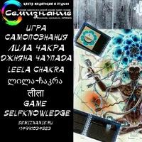 Игра Лила | Leela Chakra | Центр СемиЗнание