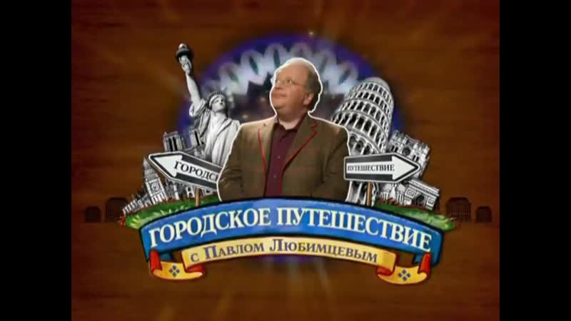 ВЫШНИЙ ВОЛОЧЁК с Павлом Любимцевым
