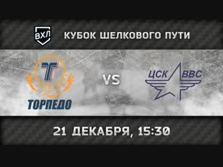 Торпедо Усть-Каменогорск - ЦСК ВВС Самара