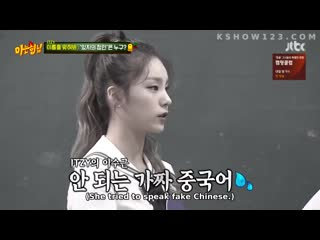 190713 @ knowing brothers with itzy [eng sub]