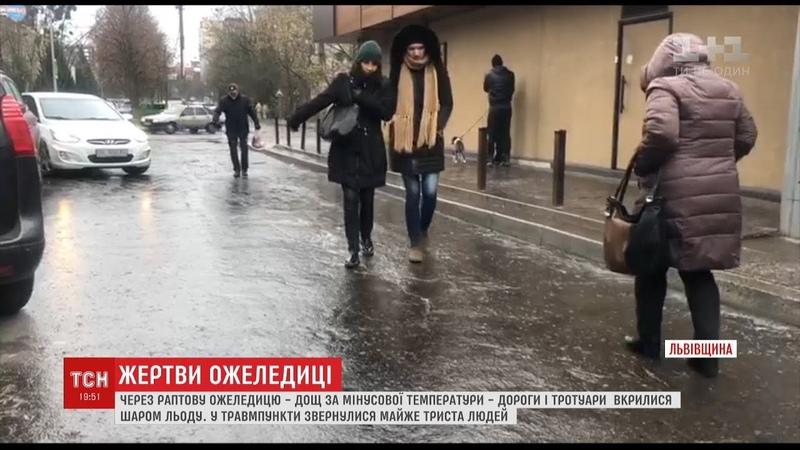 Понад 50 аварій і майже 300 травмованих пішоходів – наслідки ожеледиці на Львівщині