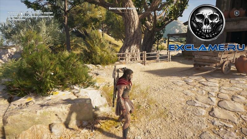 Assassin's Creed Odyssey Остракон Прах к праху Острова Кефалинии