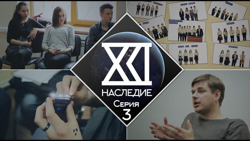 Наследие21 Новосибирск 3 Прототипы