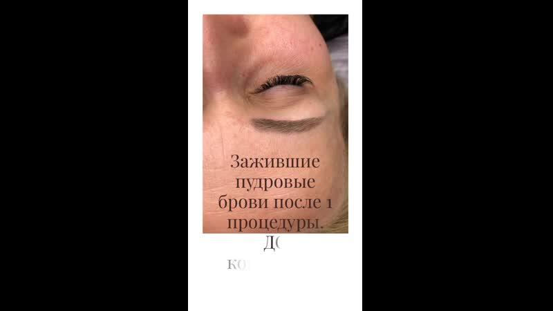 Пудровые брови Перманентный макияж