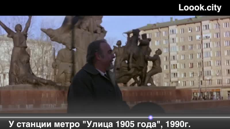 19. У метро Улица 1905 года, 1990 г. из к:ф «The Russia House»