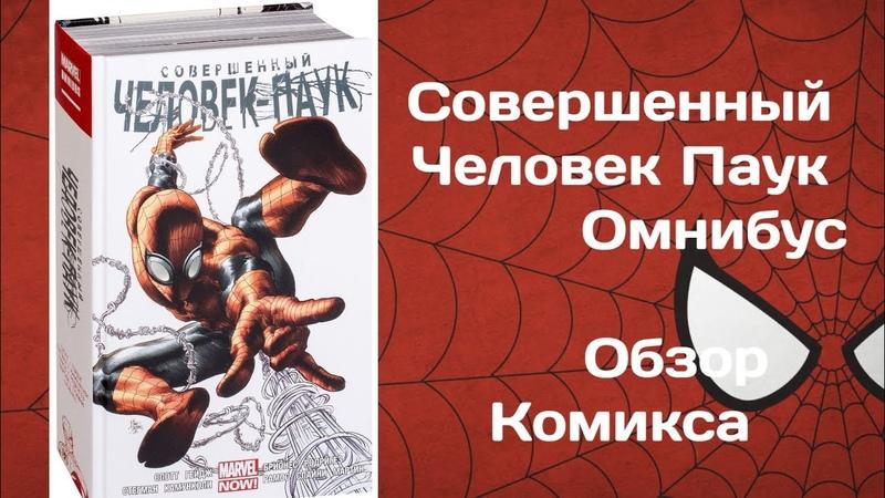 Совершенный Человек Паук Омнибус , Обзор Комикса (комикс блог) The Superior Spider-Man , Comics blog